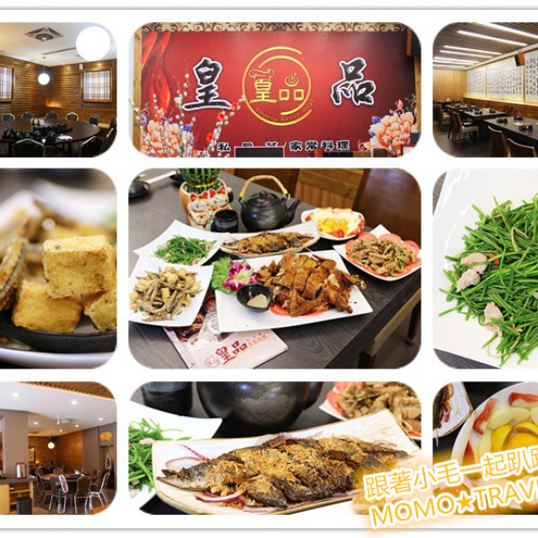 雲林縣 餐飲 台式料理 皇品私房菜家常料理
