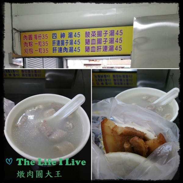 嘉義市 餐飲 台式料理 燉肉圓大王