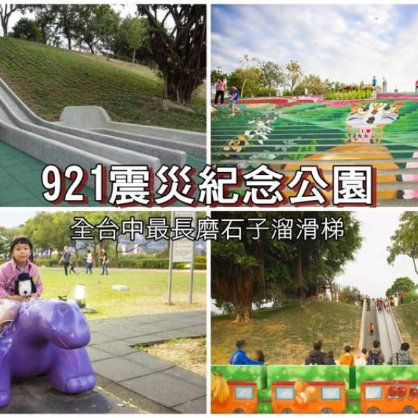 台中市 觀光 公園 921震災紀念公園