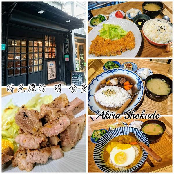 台南市 餐飲 日式料理 明 食堂 Akira Shokudo
