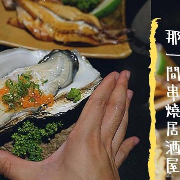 台中市 餐飲 燒烤‧鐵板燒 燒肉燒烤 那一間串燒居酒屋