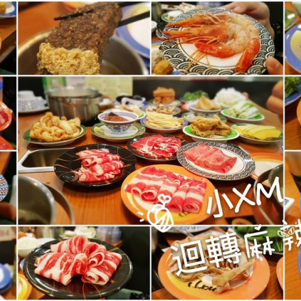 台南市 餐飲 鍋物 火鍋 小XM 迴轉麻辣鍋