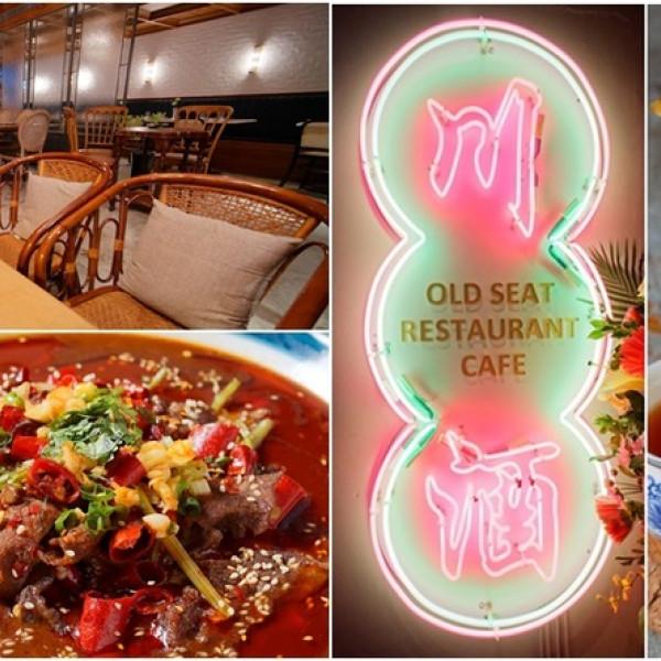 台北市 餐飲 中式料理 old seat restaurant.cafe 川酒&咖啡