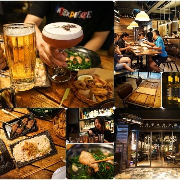 花蓮縣 餐飲 燒烤‧鐵板燒 其他 嘴啤子串烤小酒館