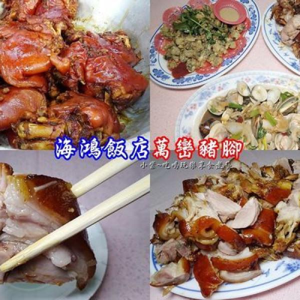 屏東縣 餐飲 中式料理 海鴻飯店-萬巒豬腳