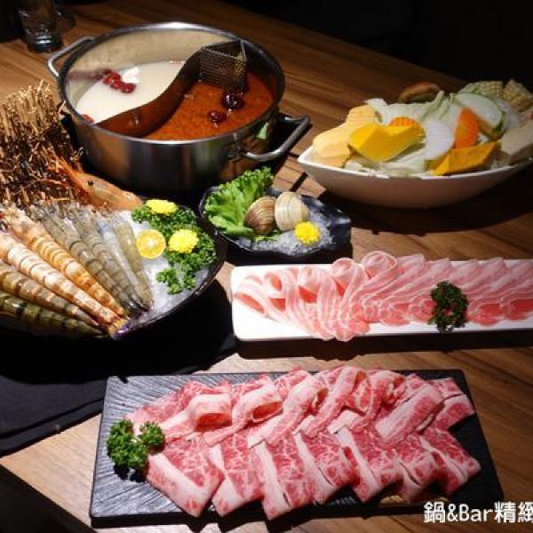 台北市 餐飲 鍋物 其他 鍋&Bar精緻鍋物餐酒館