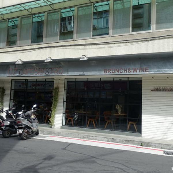台北市 餐飲 咖啡館 OZ cafe&bistro