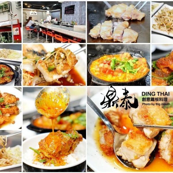 桃園市 餐飲 泰式料理 鼎泰創意鐵板料理