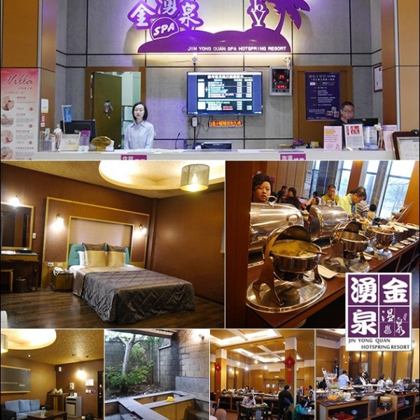 新北市 休閒旅遊 住宿 汽車旅館 金湧泉溫泉會館 (旅館226號)