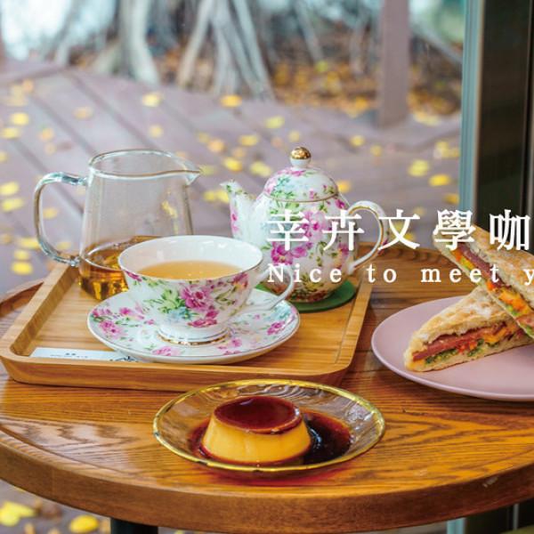 台中市 餐飲 咖啡館 NMU幸卉文學咖啡Nice to meet you