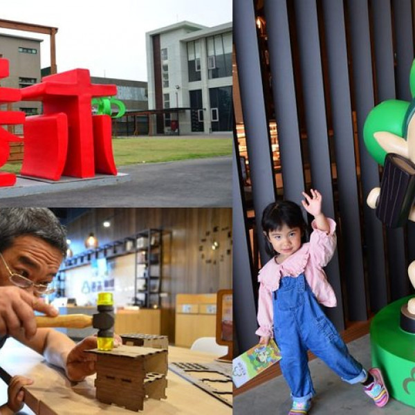 彰化縣 休閒旅遊 景點 觀光工廠 卷木森活館
