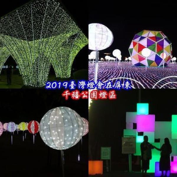屏東縣 觀光 觀光景點 千禧公園燈區花燈