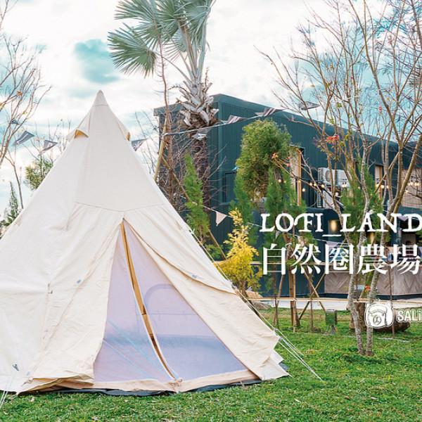 苗栗縣 觀光 露營區 LOFI LAND自然圈農場