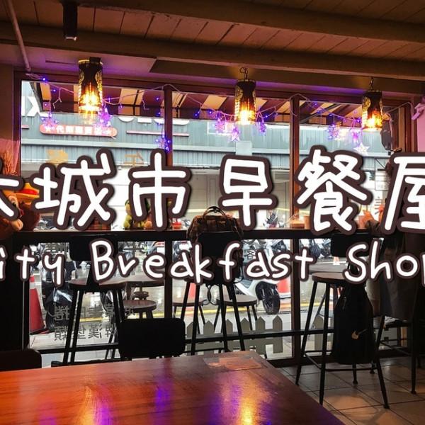 新竹市 餐飲 中式料理 大城市早餐屋City Breakfast Shop