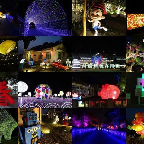 屏東縣 觀光 觀光景點 屏東燈會『勝利星村燈區』