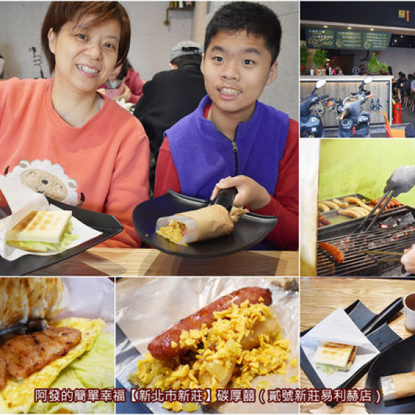 新北市 餐飲 早.午餐、宵夜 中式早餐 碳厚囍-貳號新莊易利赫店