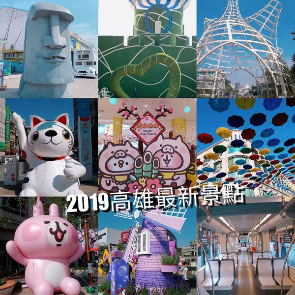 高雄市 休閒旅遊 景點 車站 新高雄車站