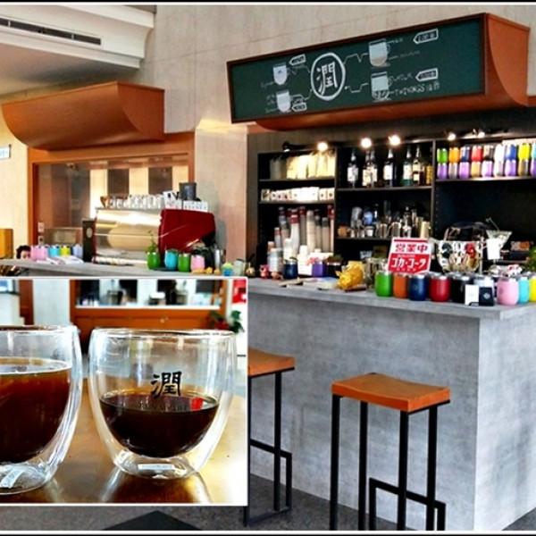 台北市 餐飲 咖啡館 潤咖啡 RÚN MY LIFE