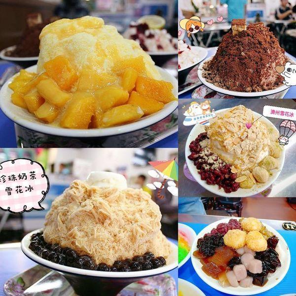 台東縣 餐飲 飲料‧甜點 冰店 濟州冰舖