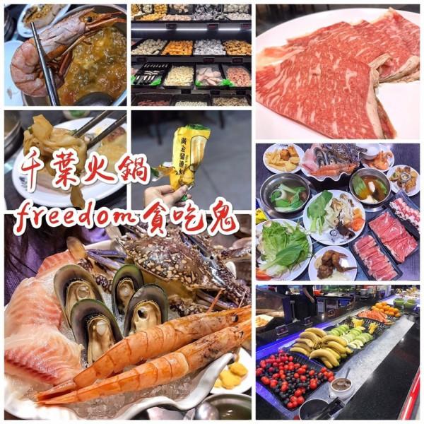 桃園市 餐飲 鍋物 其他 千葉火鍋(環中尊爵館)