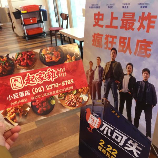 台北市 美食 餐廳 速食 漢堡、炸雞速食店 起家雞 小巨蛋店