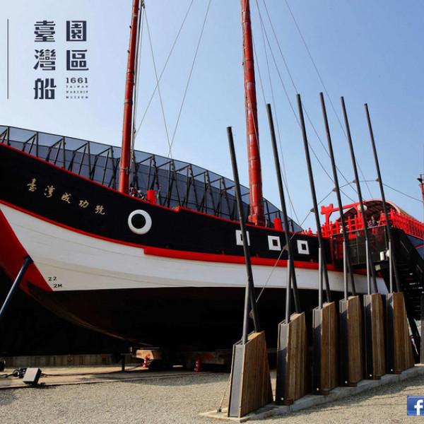 台南市 休閒旅遊 景點 博物館 1661臺灣船園區