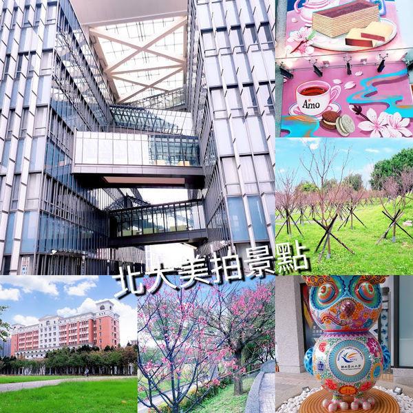 新北市 觀光 觀光景點 台北大學