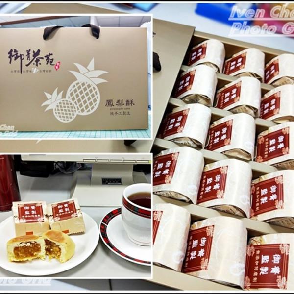 台北市 餐飲 茶館 御青茶苑