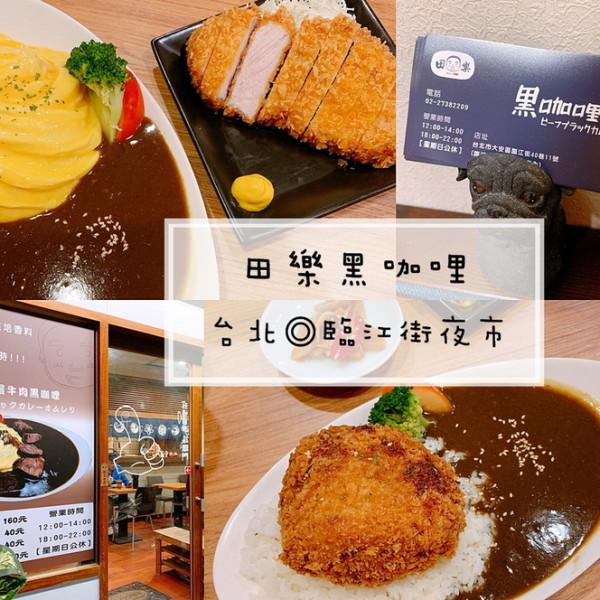 台北市 餐飲 多國料理 其他 田樂黑咖哩