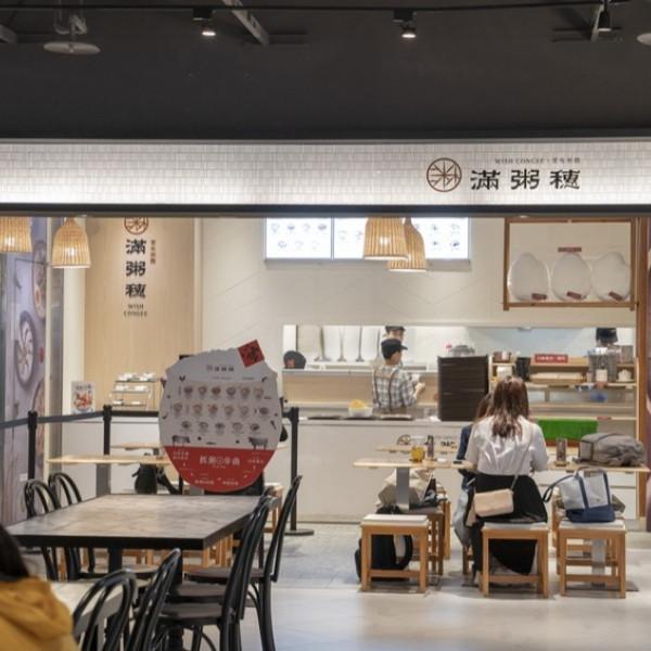 台北市 美食 餐廳 中式料理 滿粥穗粥品 微風南山店