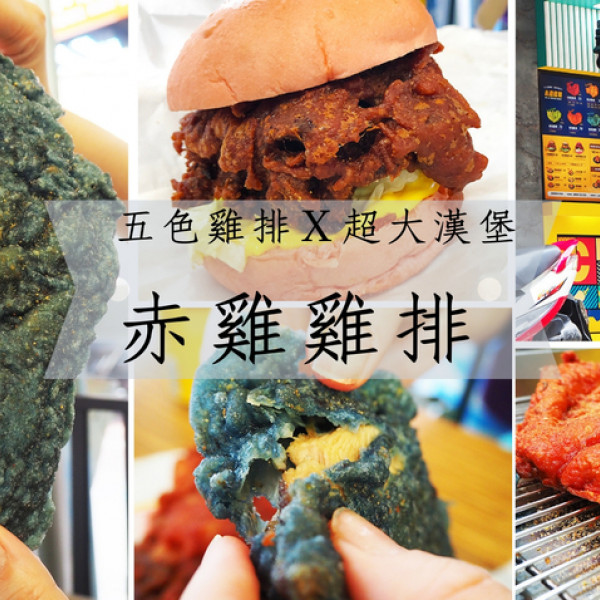 桃園市 餐飲 台式料理 【赤雞雞排】中壢店
