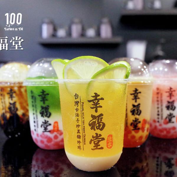 台中市 餐飲 飲料‧甜點 飲料‧手搖飲 幸福堂(東海店)