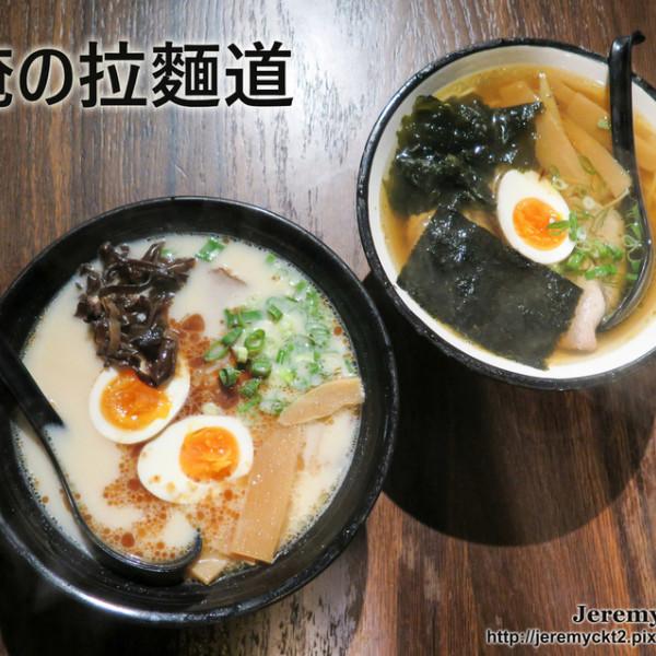 桃園市 餐飲 日式料理 拉麵‧麵食 俺の拉麵道