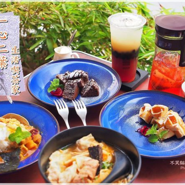 台南市 美食 餐廳 中式料理 一心二葉(育樂店)生活喫茶家