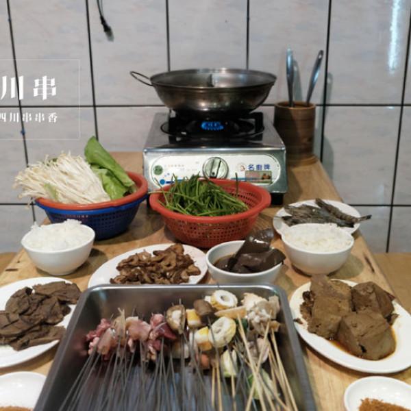 新竹市 餐飲 鍋物 火鍋 串-重慶四川串串香