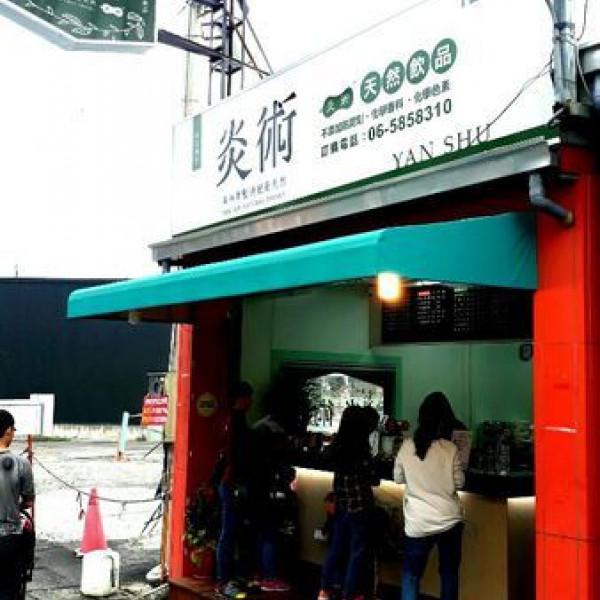 台南市 餐飲 飲料‧甜點 飲料‧手搖飲 炎術_善化