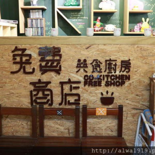 新竹縣 購物 特色商店 十二寮湖光村:免費商店,共食廚房