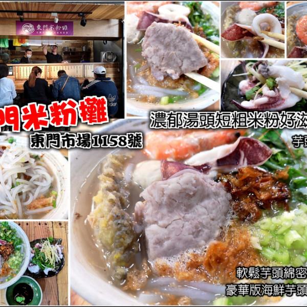 新竹市 餐飲 夜市攤販小吃 新竹東門市場 東門米粉攤