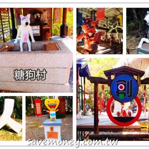 南投縣 觀光 動物園‧遊樂園 妖怪創界~糖狗村
