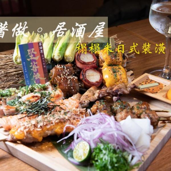 桃園市 餐飲 日式料理 居酒屋 坐著做。居酒屋