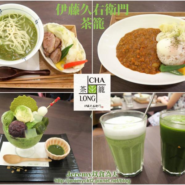 台北市 餐飲 日式料理 伊藤久右衛門 茶籠