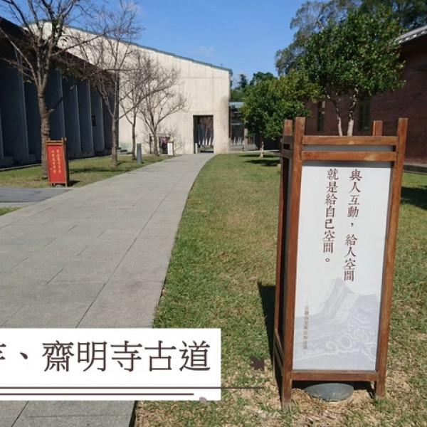 桃園市 觀光 觀光景點 法鼓山齋明寺