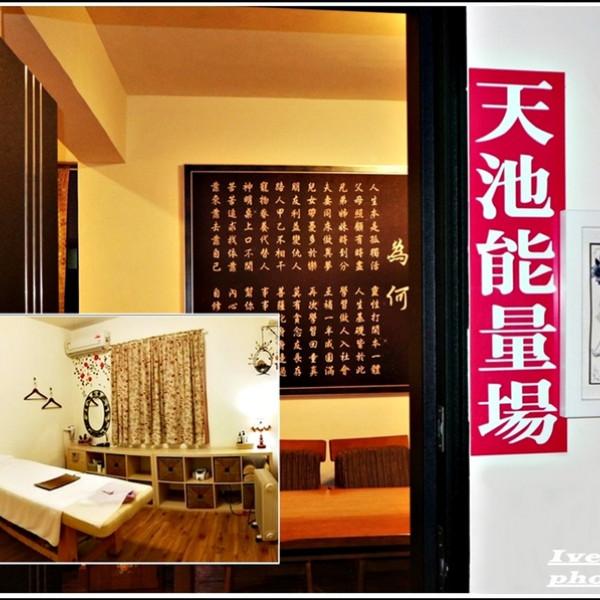 台北市 觀光 足底按摩 台北微電能量按摩-天池能量場