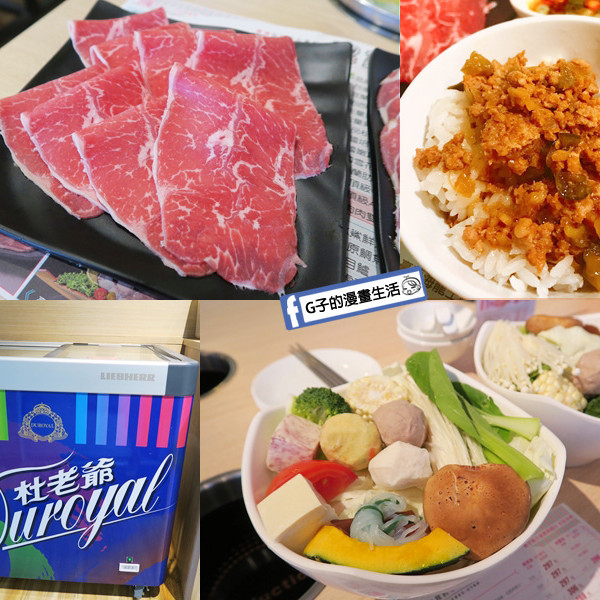 新北市 餐飲 鍋物 其他 KAWA巧活.喫鍋趣幸福鍋物