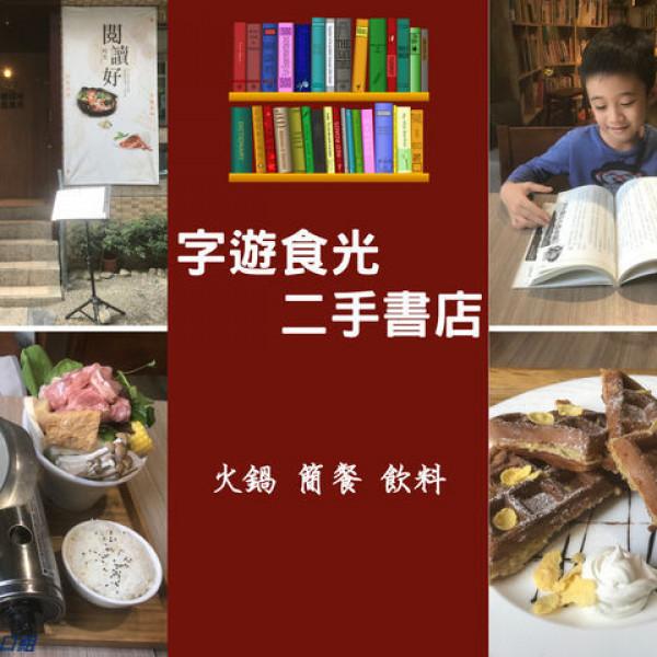 高雄市 餐飲 多國料理 多國料理 字遊食光 二手書店