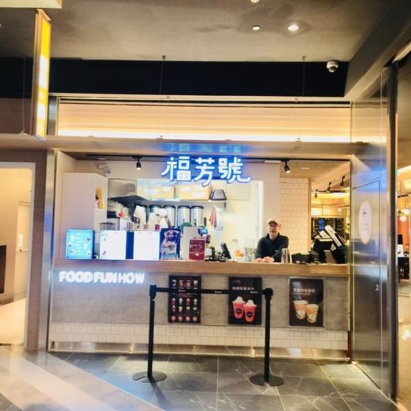 台北市 美食 餐廳 咖啡、茶 福芳號(微風南山店)