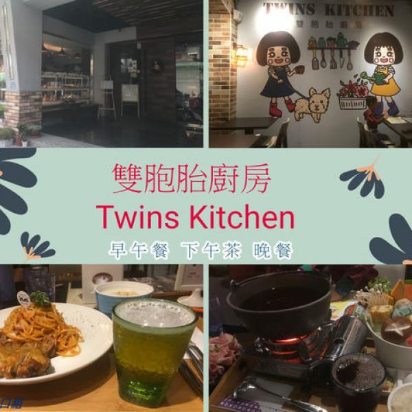 高雄市 餐飲 多國料理 其他 雙胞胎廚房