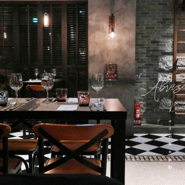 台北市 餐飲 義式料理 Abrazo Bistro 擁抱餐酒館