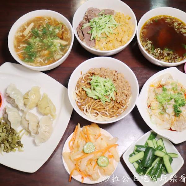 新北市 餐飲 台式料理 王師父家傳大水餃