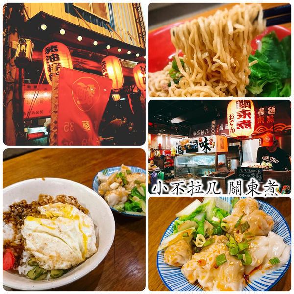 台南市 餐飲 日式料理 小不拉几 關東煮